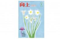 月刊「向上」に随想を掲載。表題は「目標を立てる(ライフサイクルプラン)」。