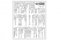 平成23年度事業計画 「第14回チャレンジ・クルーズto見島」(10月中旬以降に変更)