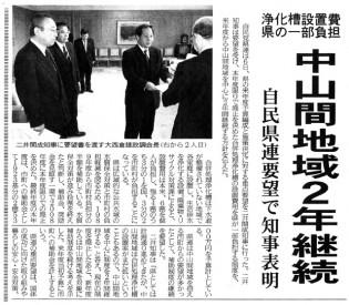 二井関成知事に平成23年度、重点要望を提出(自民党県連)