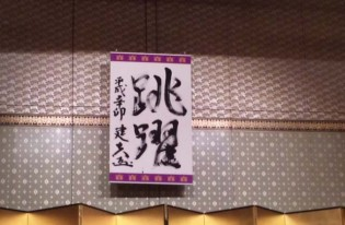 今年の書初めは「跳躍」。河村建夫先生の「新春の集い」に出席しました。