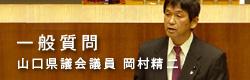山口県議会議員 岡村精二 代表・一般質問