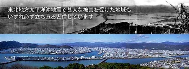 津波で甚大な被害を受けた地域も、いずれ必ず立ち直ると信じています。