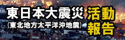 日本大震災(東北地方太平洋沖地震)への活動報告