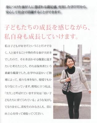 笑顔が素敵な山本恵利加さんが宇部フロンティア大学短期大学部のパンフに!
