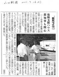 2011.7.16支援ハウス「石原都知事も関心」
