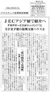 2011.9.1「JECアジア(シンガポール)」に支援ハウス出品