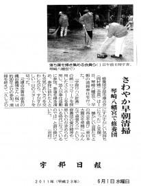 2011.6.1琴崎八幡宮清掃奉仕(修養団宇部市連合会)