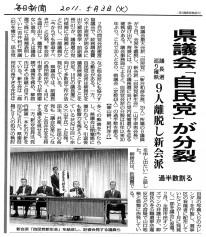 2011.5.3県議会「自民党」が分裂(私は新生会へ)