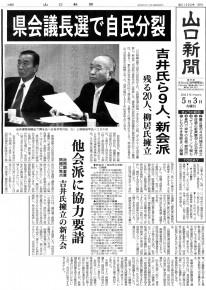 2011.5.3議長選挙で自民党が分裂(私は新生会へ)