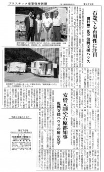 2011.8.1「東京都庁で展示会」石巻でも有効性に注目