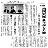 2011.5.3「自民党会派」30年ぶり分裂(私は新生会へ)