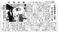 2011.7.23東京都庁で展示「石原都知事ら見学」