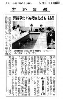 2011.5.27修養団宇部市連合会総会「災害支援も」