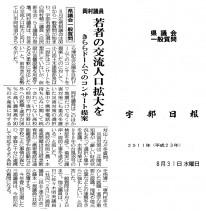2011.8.31一般質問「若者の交流人口拡大を〈ドームの活用)」