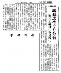 2011.5.6自民党分裂「地元2議員は新会派へ」