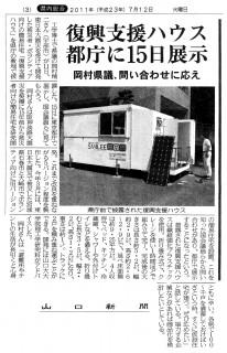 2011.7.12支援ハウス「スマイリー」山口県庁で一般公開