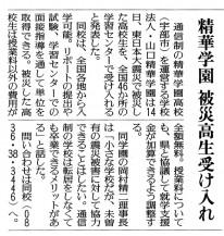 2011.4.15精華学園 被災高校生受入れ支援