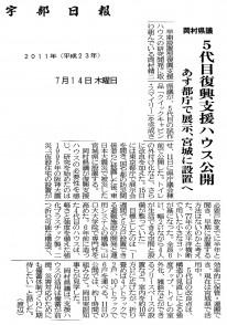 2011.7.14 5代目支援ハウスを山口県庁で公開