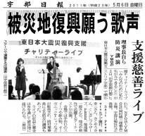 2011.5.6復興支援「慈善ライブ」を実施し、講演も