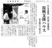 2011.8.1「復興支援ハウス」東京都庁で展示会