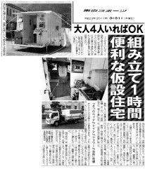 2011.3.31石巻市で使用中の支援ハウスを紹介