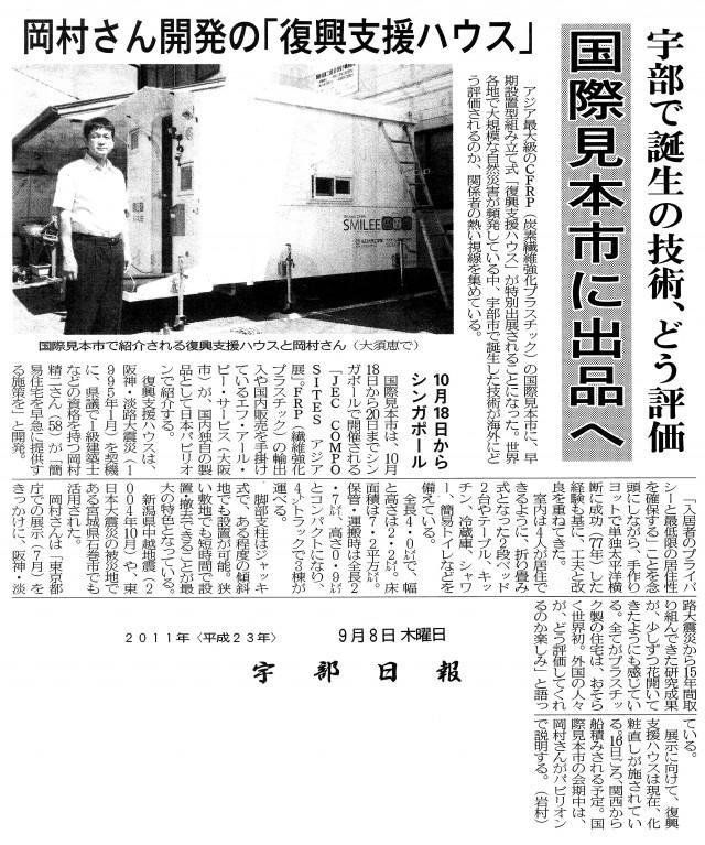シンガポールでの国際見本市出展のことが新聞に掲載されました。