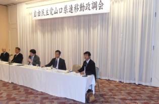 自民党山口県連「移動政調会」が開催され多くの要望・意見をお伺いました。