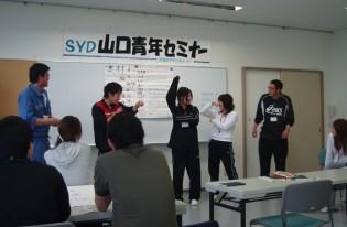「第124回 SYD山口青年セミナー」(社員研修)のご案内:5.15-17