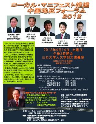 『ローカル・マニフェスト推進中国地区フォーラム2012』にパネリストとして登壇します。4月14日