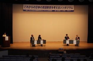 「これからの日本の英語教育を考えるシンポジウム」を開催しました。 3.24