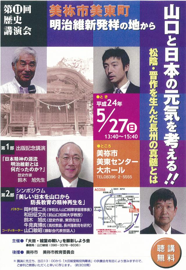 5月27日、「山口と日本の元気を考える!」シンポジウムに登壇します。