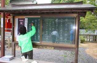 6月1日、琴崎八幡宮の清掃奉仕を行いました。(SYD修養団宇部市連合会:主催)