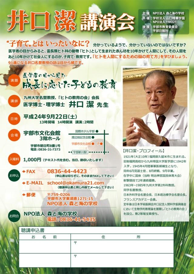 9月22日、「ヒトの教育の会」会長の井口潔先生講演会のご案内