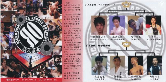 長男の海志が練習数ヶ月、10kg近い減量を経て、総合格闘技のリングに初出場8.5