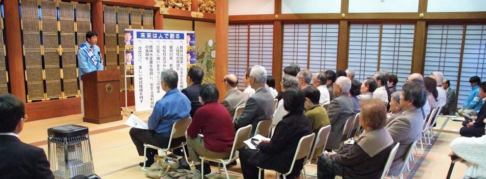 平成27年4月8日 個人演説会 (三徳寺・恩田ふれあいセンター)