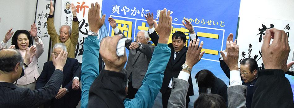 平成27年 山口県議選に当選しました