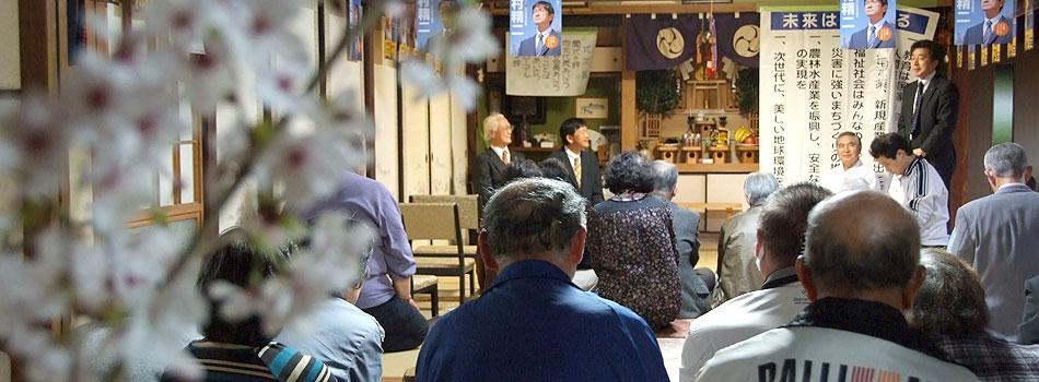 平成27年4月3日 個人演説会 (吉部八幡宮・JA小野支店)