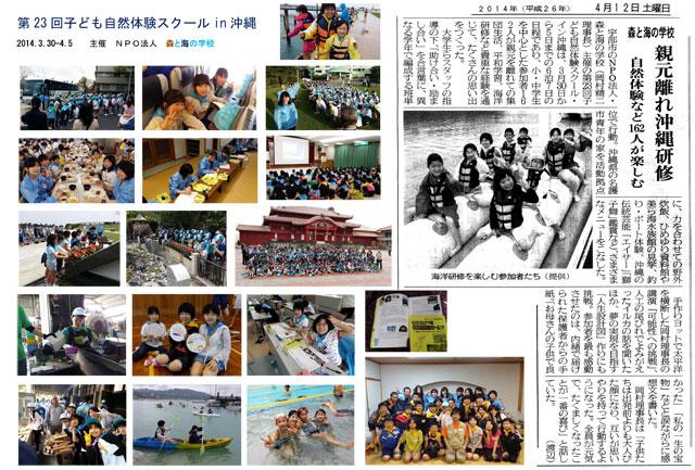 第23回資料-(新聞・写真)
