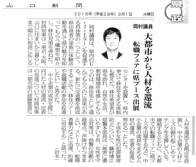2016.3.1平成28年2月議会代表質問(山口新聞)