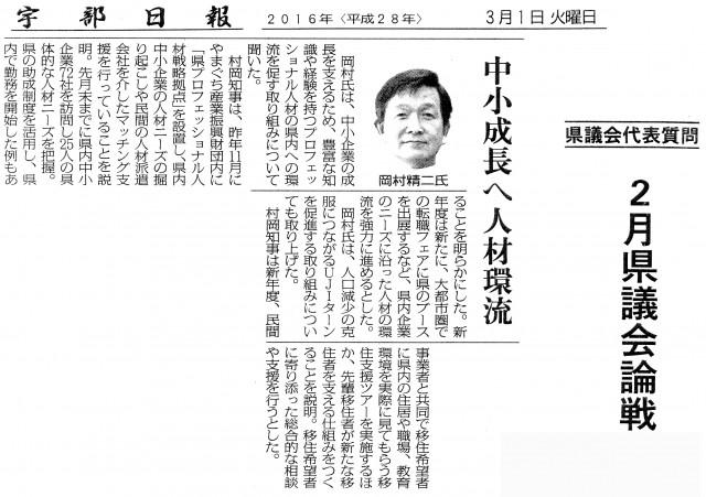 2016.3.1平成28年2月議会代表質問(宇部日報)