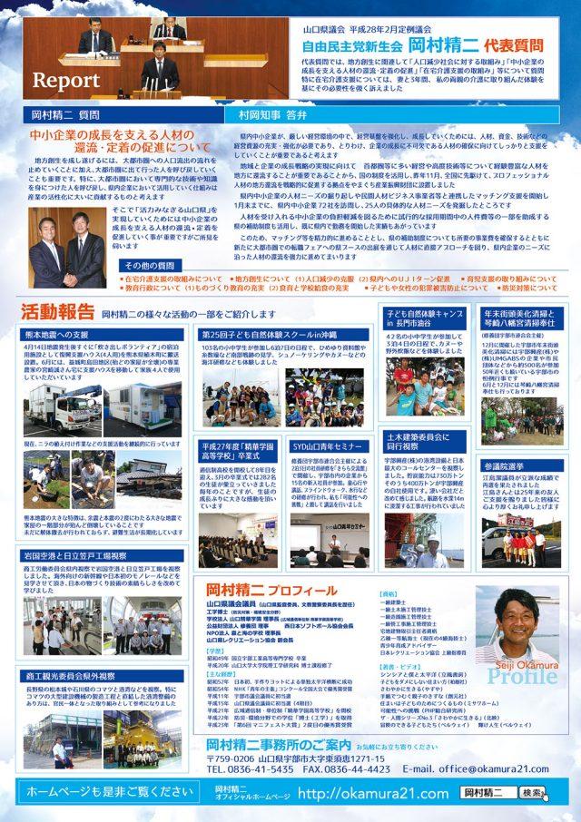 県政報告会と懇談会2016