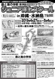 2019年4月27日(土)〜5月4日(土)「第28回ジュニア洋上スクール in 沖縄・水納島」