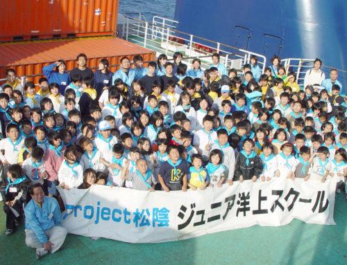 2020年3月28日(土)〜4月4日(土)「第29回ジュニア洋上スクール in 沖縄」