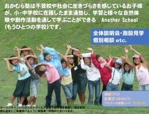 オープンキャンパス開催!  もう一つの学校『おかむら塾』