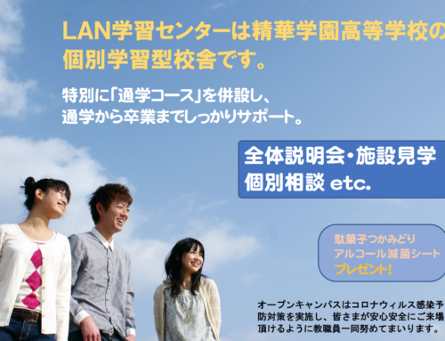 オープンキャンパス開催! 精華学園高等学校(広域通信制・単位制) LAN学習センター
